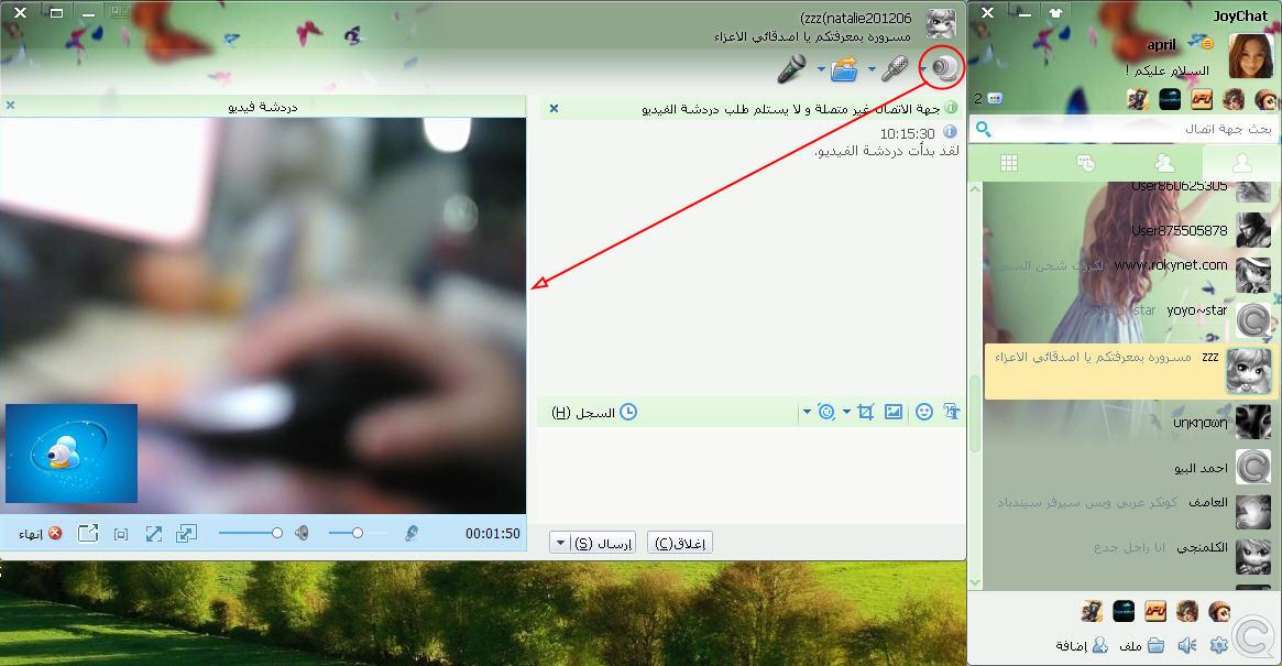 أفضل برنامج الشات العربية Joy Chat (شرح+تحميل)